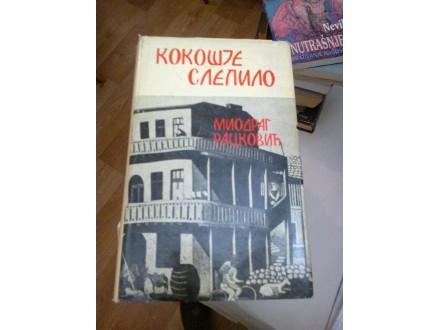 Kokošje slepilo - Miodrag Racković