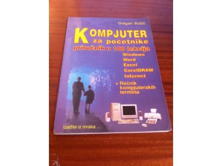 Kompjuter za početnike Dragan Božić