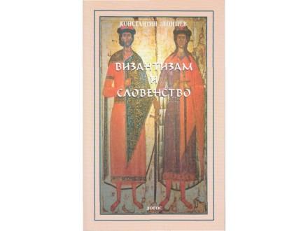 Konstantin Leontjev – Vizantizam i slovenstvo