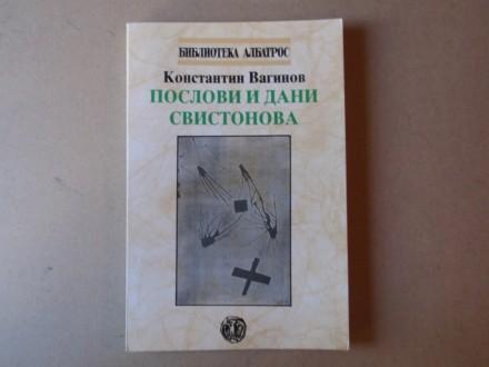 Konstantin Vaginov - POSLOVI I DANI SVISTONOVA