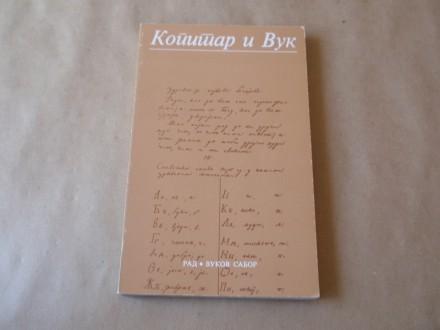 Kopitar i Vuk - Književnoistorijski eseji