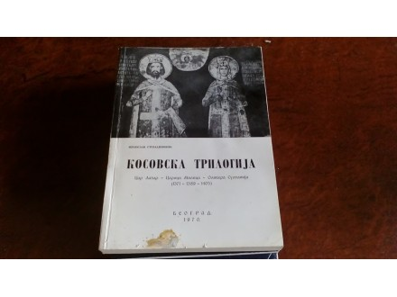 Kosovska Trilogija