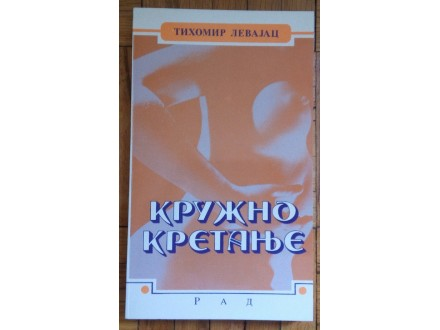 Kružno kretanje  Tihomir Levajac