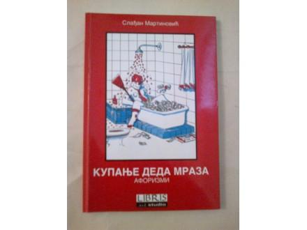 Kupanje Deda Mraza - Slađana Martinović
