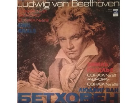 L.V.BEETHOVEN - Sonata No.21 &; 28..Emil Gilels