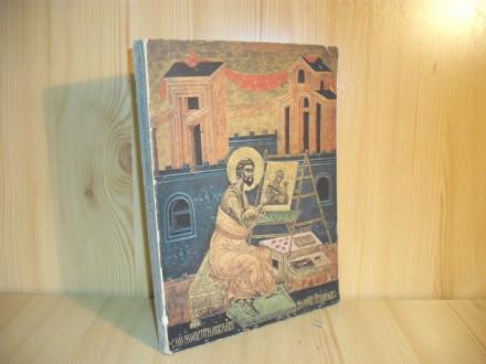 L`art en Yougoslavie de la prehistoire a nos jours