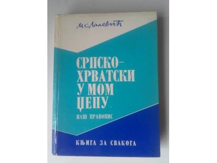 Lalević - Srpskohrvatski u mom džepu - naš pravopis