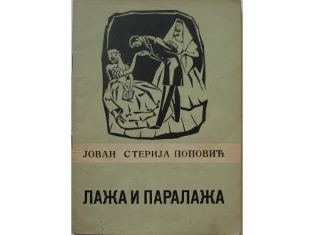 Laža i paralaža  Jovan Sterija Popović