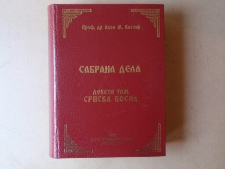 Lazo M. Kostić - SABRANA DELA DEVETI TOM SRPSKA BOSNA