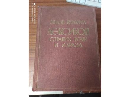 Leksikon stranih reči i izraza Vujaklija