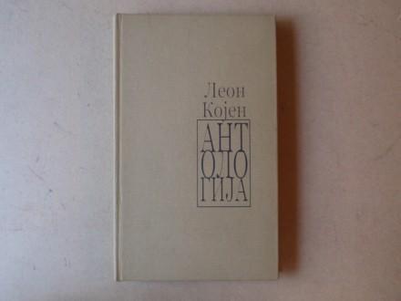 Leon Kojen - ANTOLOGIJA SRPSKE LIRIKE  1900 - 1914