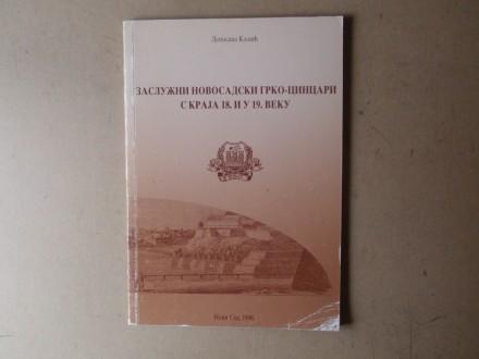 Leposava Kljaić - ZASLUŽNI NOVOSADSKI GRKO-CINCARI
