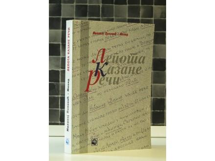 Lepota kazane reči - Milivoj Popović Mavid