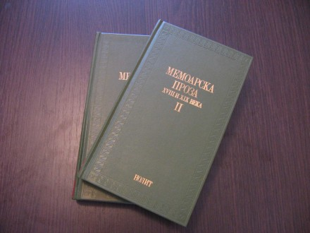 MEMOARSKA PROZA XVIII i XIX veka 1 i 2 - grupa autora