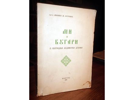MI I BUGARI - Milivoj M. Petrović (1934, aut. posveta)