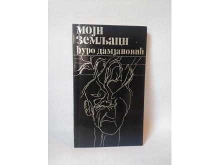 MOJI ZEMLJACI - Đuro Damjanović