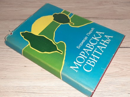 MORAVSKA SVITANJA - Borivoje Perić