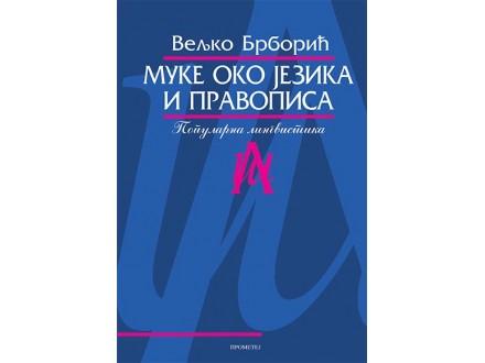 MUKE OKO JEZIKA I PRAVOPISA - Veljko Brborić