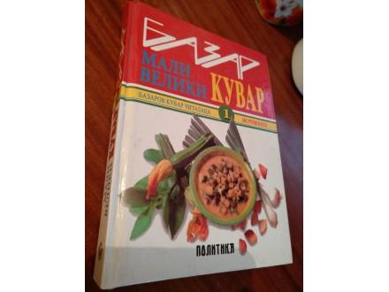 Mali veliki kuvar 1 Bazar