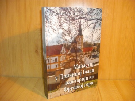 Manastir u Privinoj Glavi najstariji na Fruskoj Gori