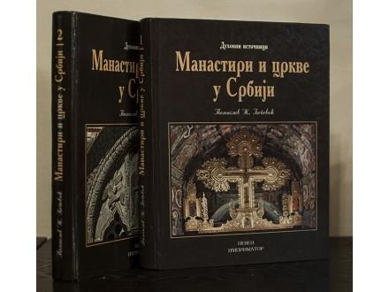 Manastiri i crkve u Srbiji - Tomislav Ž. Popović 2 TOMA