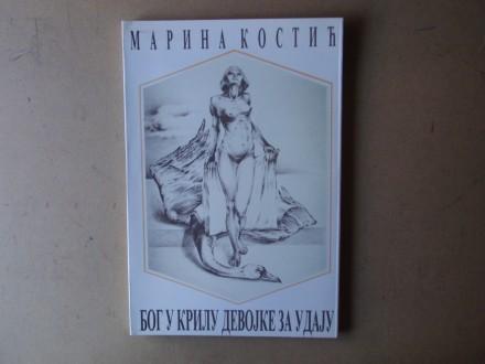 Marina Kostić - BOG U KRILU DEVOJKE ZA UDAJU