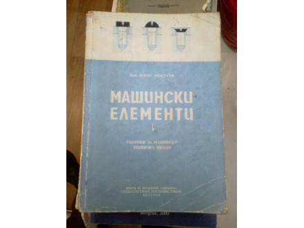 Mašinski elementi I - Boris Mosusov