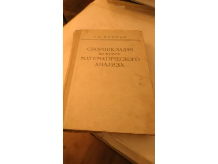 Matematička analiza - G. N. Berman