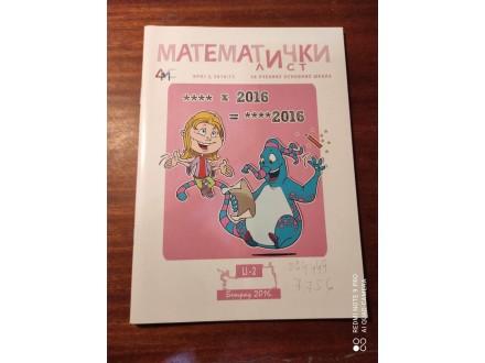 Matematički list 2 2016/2017