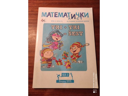 Matematički list 3 2014/2015