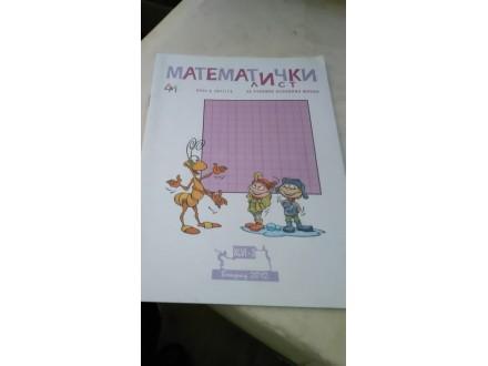 Matematički list - broj 3, 2011/2012.