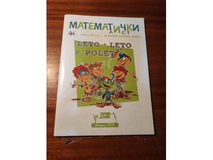 Matematički list broj 5 2012/2013