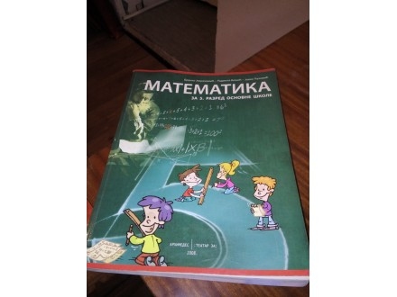 Matematika 5 - Teatar Za - Jevremović Božić Đuković