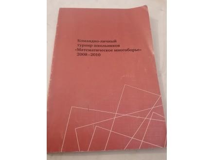 Matematika na Ruskom