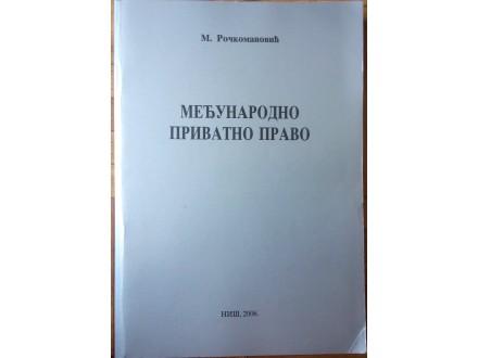 Medjunarodno privatno pravo  Ročkomanović
