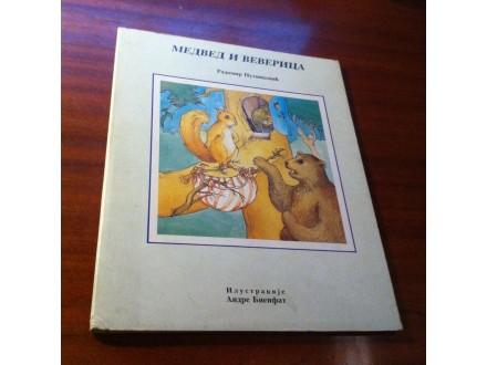 Medved i veverica Radomir Putniković