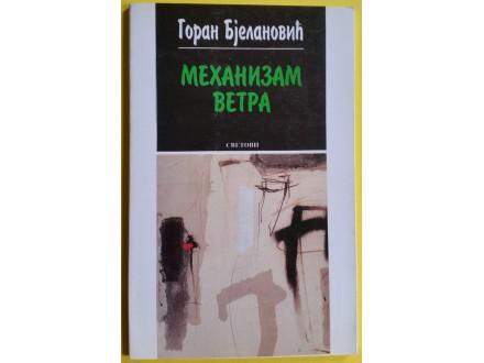 Mehanizam Vetra   Goran Bjelanović