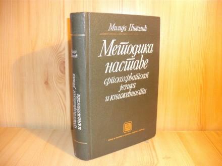 Metodika nastave srpskohrvatskog jezika i književnosti