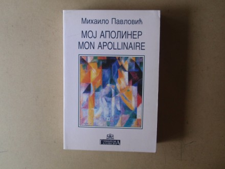 Mihailo Pavlović - MOJ APOLINER / MON APOLLINAIRE