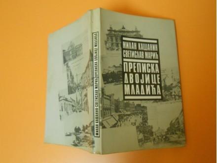 Milan Kašanin-Svetislav Marić Prepiska 61 pismo 1915/23