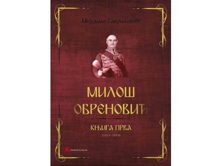 Miloš Obrenović (knjiga prva) - Mihailo Gavrilović