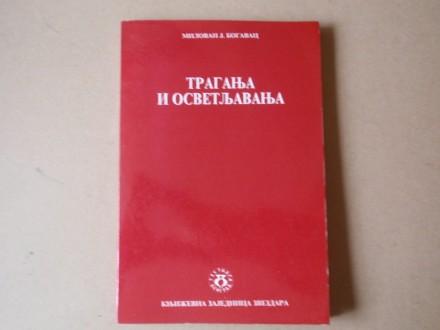 Milovan Bogavac - Traganja  i osvetljavanja