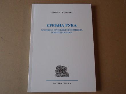 Miroslav Egerić - SREĆNA RUKA   - OGLEDI O SRPSKIM