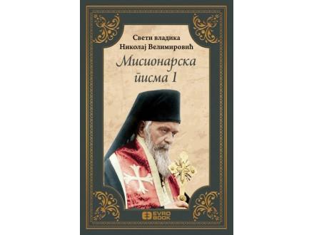 Misionarska pisma 1 - Nikolaj Velimirović