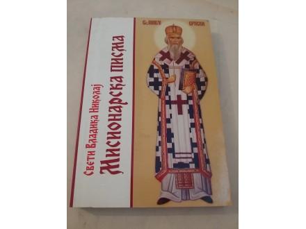 Misionarska pisma - Sveti Vladika Nikolaj