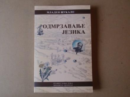Mladen Šukalo - ODMRZAVANJE JEZIKA