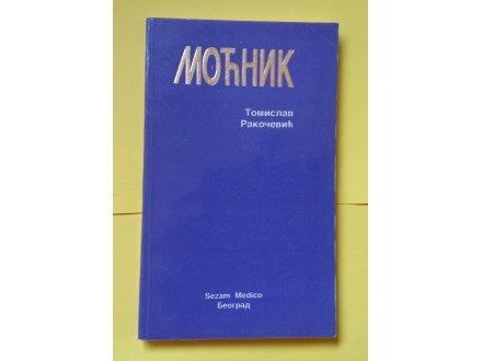 Moćnik - Tomislav Rakočević