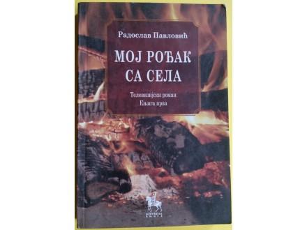 Moj rođak sa sela  knjiga prva Radoslav Pavlović