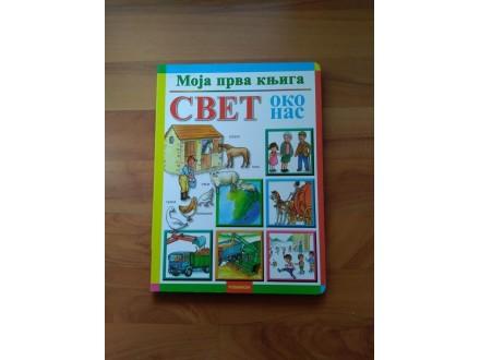 Moja prva knjiga, Svet oko nas