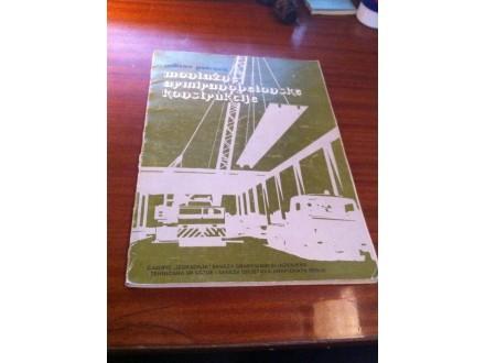 Montažne armiranobetonske konstrukcije Milisav Petrović
